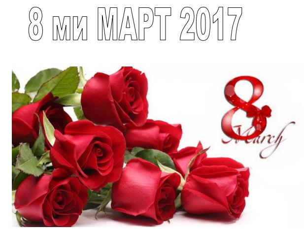 8-mart-2017-molika