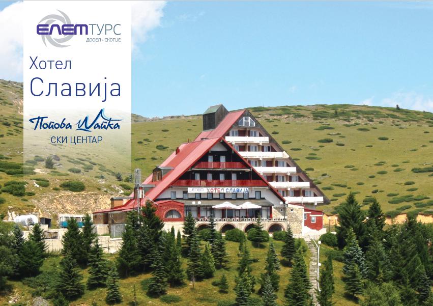Hotel Slavija Popova Sapka
